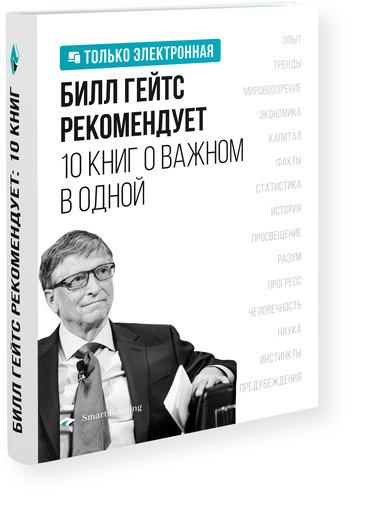 Билл Гейтс рекомендует… 10 книг о важном в одной
