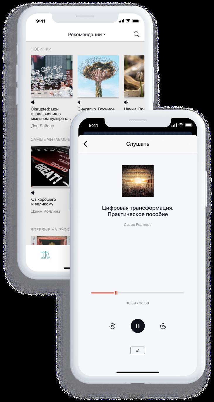 Приложение Smart Reading для Android и iOS