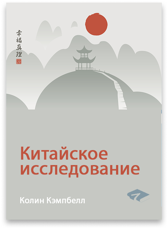 Китайское исследование, Колин Кэмпбелл (при участии Томаса Кэмпбелла)