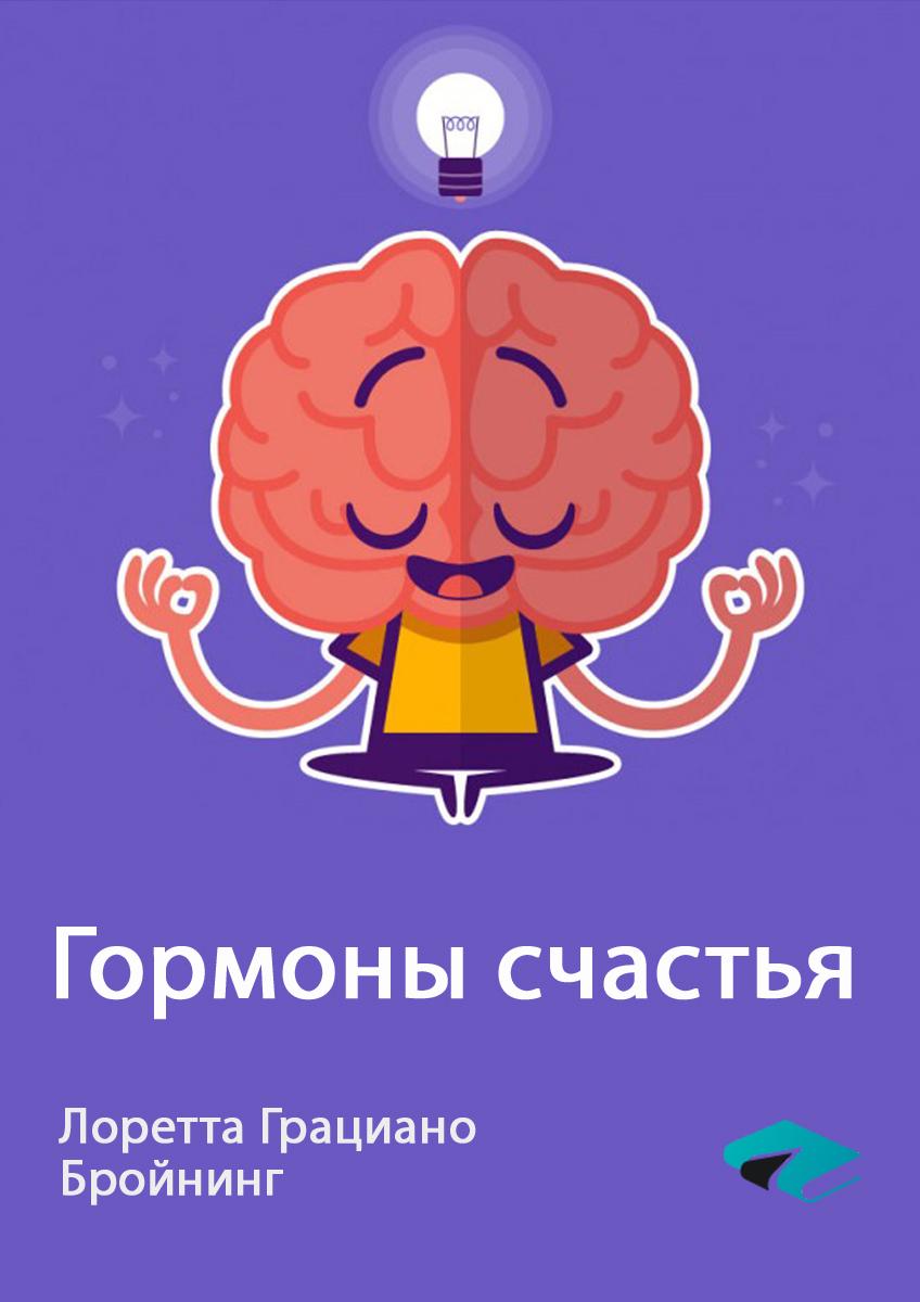 «Гормоны счастья. Как приучить мозг вырабатывать серотонин, дофамин, эндорфин и окситоцин», Лоретта Грациано Бройнинг