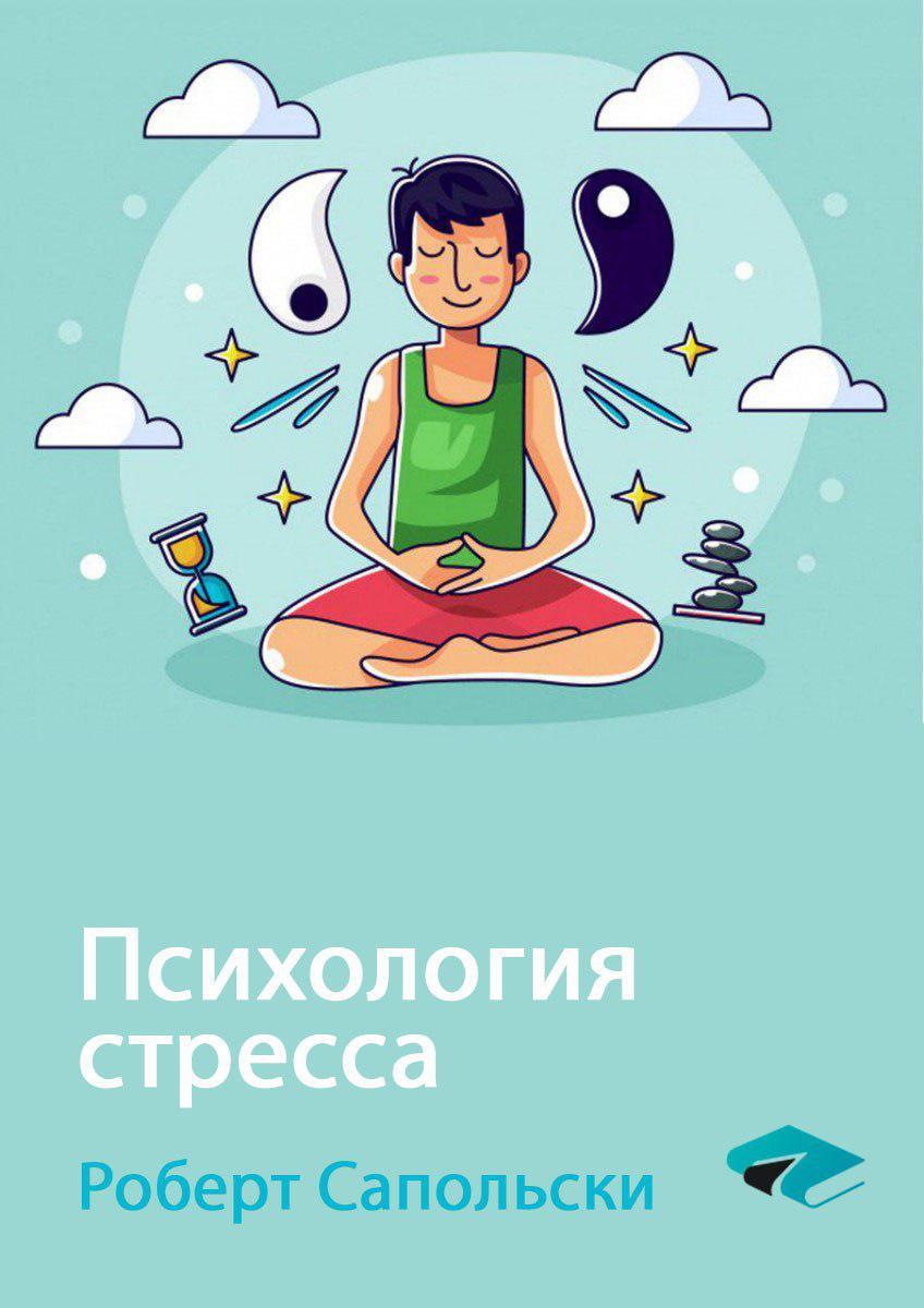 «Психология стресса», Роберт Сапольски