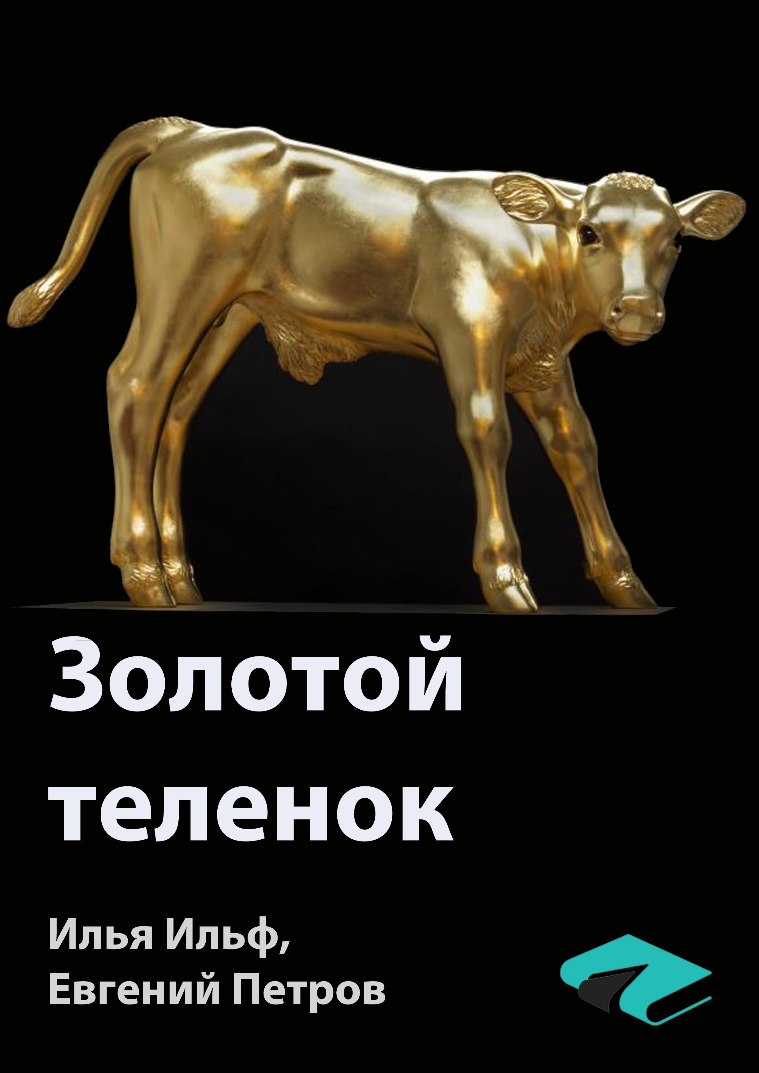 «Золотой теленок», Илья Ильф, Евгений Петров