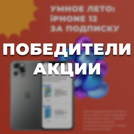 Умное лето — iPhone 12 за подписку: объявляем победителей