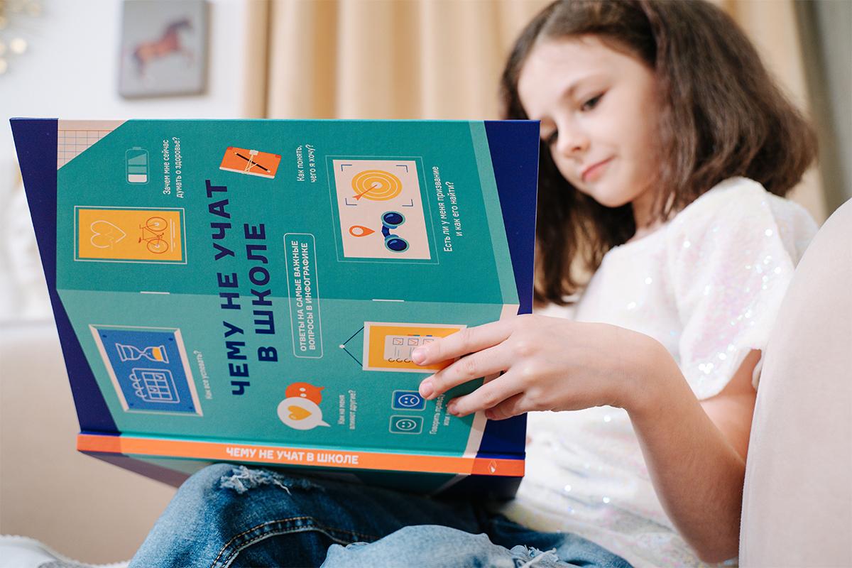 чему не учат в школе, новая книга и инфографика для детей, самоорганизация, эмоции, цели