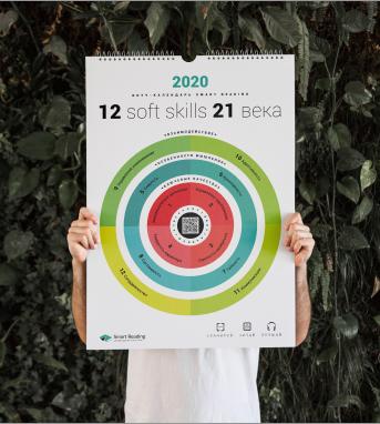Календарь Soft Skills 21 века