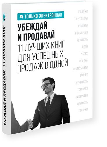 Убеждай и продавай. 11 лучших книг для успешных продаж в одной