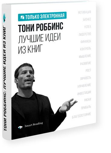 ТОНИ РОББИНС: Лучшие идеи из книг